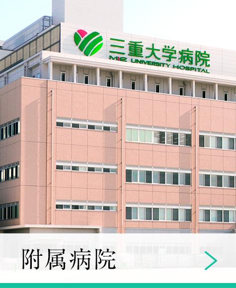 病院 三重 大学