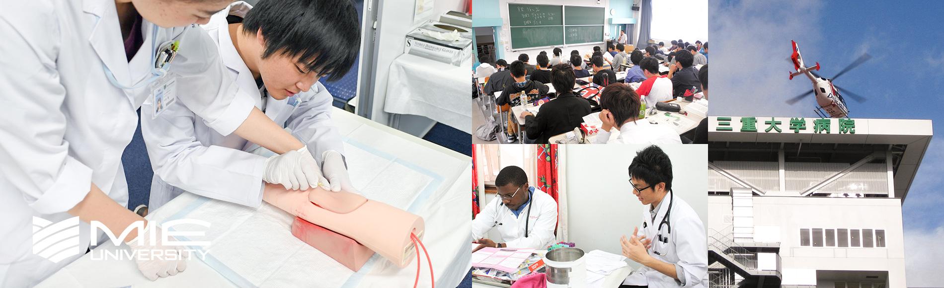 三重大学医学部医学科   トップページ
